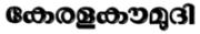 Kerala Kumudi